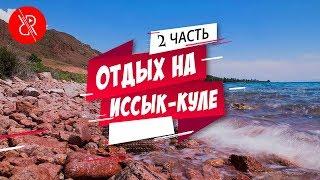 Иссык Куль 2019 Южный Берег. Барскоон. Каджи-Сай. Боконбаево