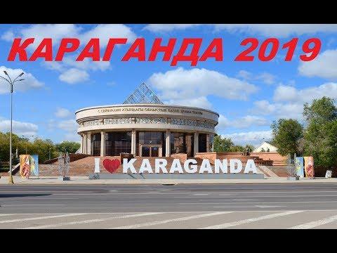 Караганда. Обзор города Караганда.