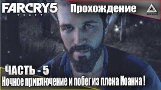 Far Cry 5 | Прохождение! Часть - 5 | Ночное приключение и побег из плена Иоанна!