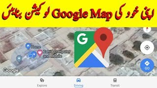 Advertise your home location on Google Map / Urdu and Hindi