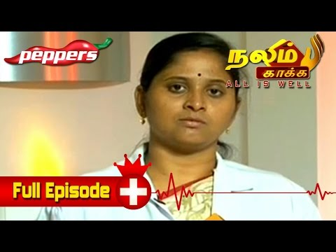 Treatment for piles, fissures & fistula | நலம் காக்க