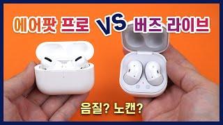 대세 블루투스 이어폰 2종 비교! 에어팟 프로 VS 갤…