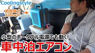 真夏の車中泊が超快適に!?100wで動く超小型エアコンを自腹レビュー【Coolingstyle】 thumbnail