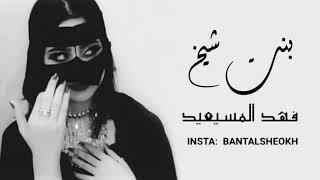شيلة بنت شيخ اداء فهد المسيعيد