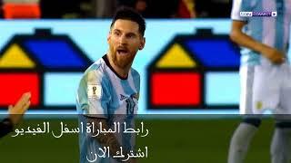 مشاهدة مباراة الارجنتين واوروجواي بث مباشر بتاريخ 01-09-2017 تصفيات كأس العالم: أمريكا الجنوبية