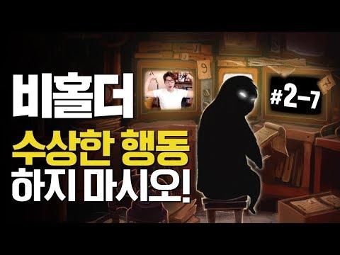 비홀더] 대도서관 실황 2회차 7화 - 수상한 행동 하지 마시오! (Beholder)