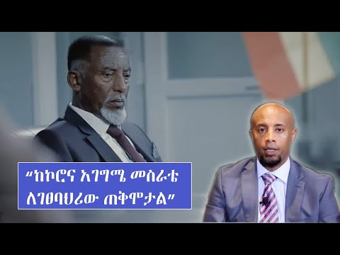 """ከኮሮና አገግሜ መስራቴ ለገፀባህሪው ጠቅሞታል""  አርቲስት እንቁስላሴ ወርቃገኘሁ....Tadias Addis"