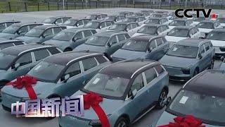 [中国新闻] 江西最大规模新能源汽车出口欧盟 | CCTV中文国际