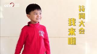[中国诗词大会]萌娃王恒屹 激情自嗨《好汉歌》| CCTV