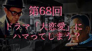 ドラマ「大恋愛」にハマってしまった理由とは?Radio 50's Jam【第68回】加藤、天野のオヤジラジオ! thumbnail