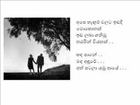 Victor ratnayake song lyrics