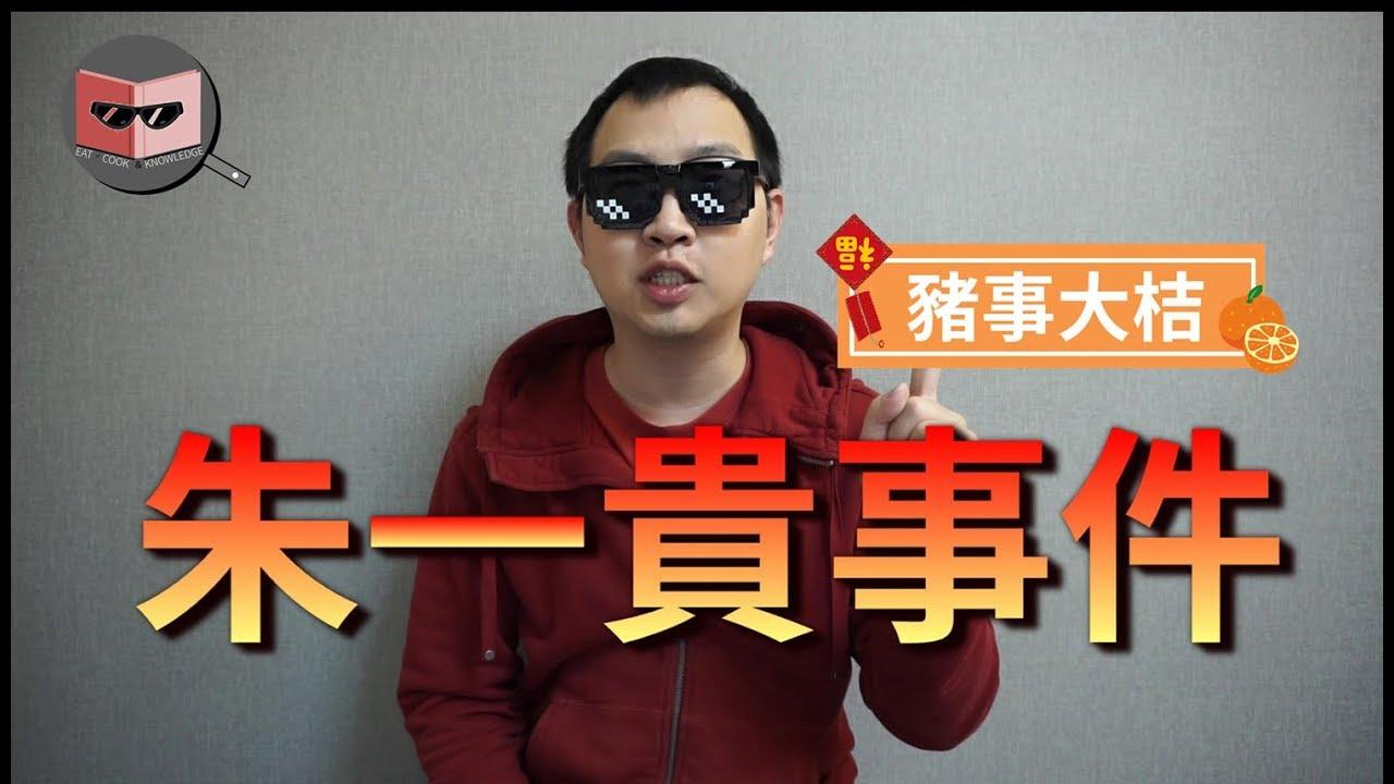 【書吃吃書】 豬年賀歲片!朱一貴事件x豬事大桔 - YouTube
