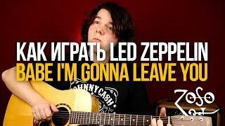 Как играть Led Zeppelin Babe I'm Gonna Leave You на гитаре - Уроки игры на гитаре Первый Лад