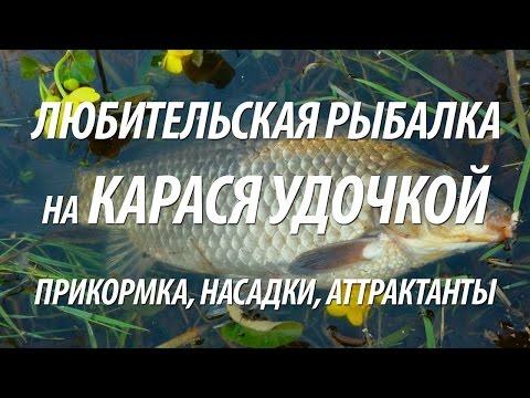 как приготовить удочку к рыбалке на карася