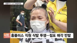 점포 매각·호봉제 도입?…홈플러스 노사 '살얼음판'