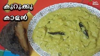 Kurukku Kaalan ||Katti Kalan/Kaalan/Vishu-Onam Special / കുറുക്കുകാളൻ ||