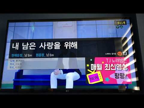 The music I feel (for my remaining love - Hong Kyung Min) Song 6th challenge from YouTube · Duration:  3 minutes 57 seconds