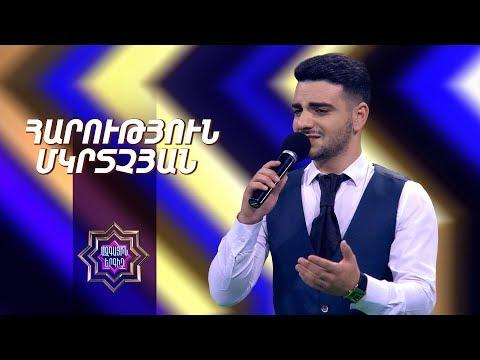 Ազգային երգիչ/National Singer 2019 - Season 1 - Episode 5/workshop 3 /Harutyun Mkrtchyan - Estonakan