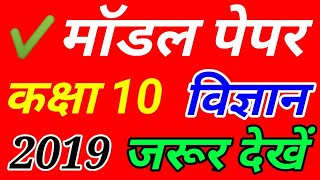 Class 10 Science Model Paper   bord exam 2019 model paper   up bord   in hindi