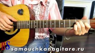 У беды глаза зеленые - из к/ф ''Опасные друзья'' - Тональность ( Аm ) Как играть на гитаре песню