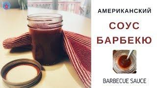 Американский Соус БАРБЕКЮ - BBQ Sauce - Американская Классика| Готовим в Америке