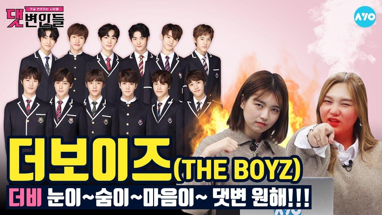 [ENG SUB] 내 눈이 숨이 마음이 더보이즈 악플을 거부해! #The Boyz│댓변인들│AYO 에이요