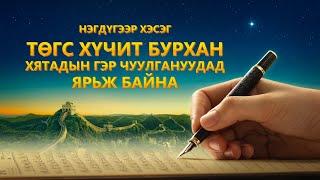 Төгс Хүчит Бурханы илрэлт ба ажил: Төгс Хүчит Бурханы Чуулганы үүсэл, хөгжлийн түүх (1-р хэсэг)