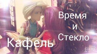 Время и Стекло - Кафель.Клип МХ