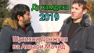 Шухихои Донжуан ва Анвари Мачид - Ду хамдеха 2019