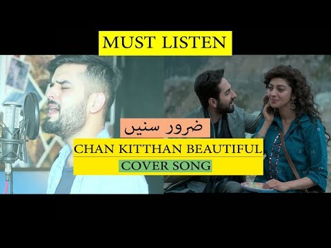 Official Video: Chan Kitthan Song |Ayushmann | Pranitha | Bhushan Kumar | Rochak | Kumaar | Cover