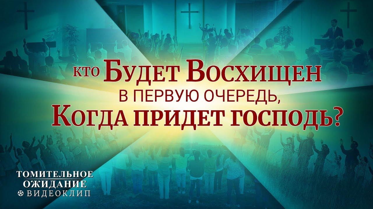 Христианский фильм «ТОМИТЕЛЬНОЕ ОЖИДАНИЕ»: Кто будет восхищен в первую очередь, когда придет Господь? (фрагмент 3/5)