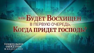 «ТОМИТЕЛЬНОЕ ОЖИДАНИЕ» Кто будет восхищен в первую очередь, когда придет Господь? (Видеоклип 2/5)