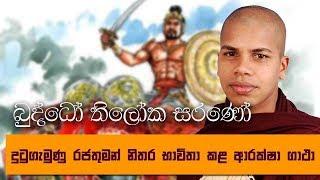 Buddho Thiloka Sarano Gatha Sinhala Arutha Samaga Seth Pirith - Udalamaththe Nandarathana Himi