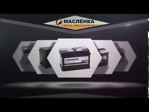 Сезонная распродажа автомобильных аккумуляторов в Ижевске!