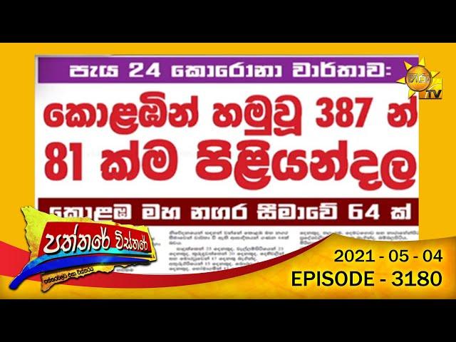 Hiru TV Paththare Wisthare | Episode 3180 | 2021-05-04