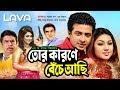 Tor Karone Beche Achi   তোর কারণে বেঁচে আছি   Shakib Khan   Apu Biswas   Dighi   Bangla Full Movie