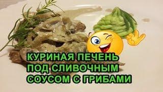 Рецепт: Куриная печень в сметане с грибами