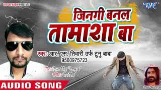 जिंदगी बनल तमाशा बा   Jinagi Banal Tamasha Ba   R S Tiwari Urf Tunu Baba   Bhojpuri Sad Songs 2019