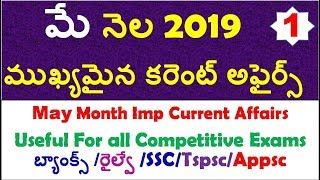 Download May  Month 2019 Imp Current Affairs Part 1 In Telugu useful for all competitive exams Mp3 and Videos