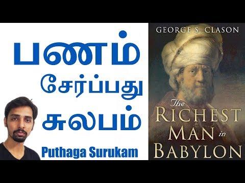 பணக்காரர் ஆவது எப்படி | Richest man in Babylon | Puthaga Surukam | Dr V S Jithendra
