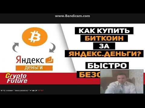 Купить биткоин за Яндекс Деньги - Яндекс Деньги на биткоин