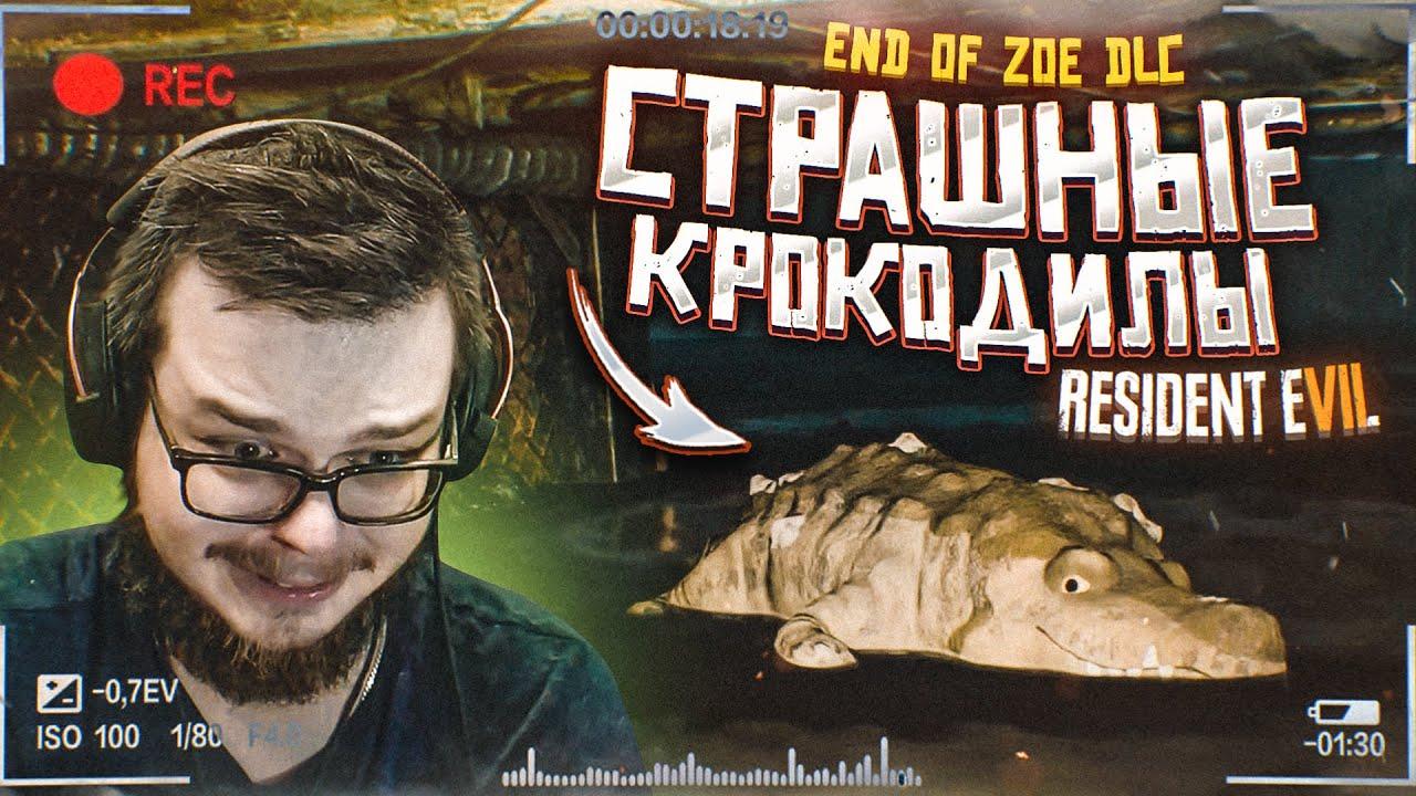 ЭТИ КРОКОДИЛЫ ХОТЯТ МЕНЯ СЪЕСТЬ! (ПРОХОЖДЕНИЕ RESIDENT EVIL 7: End Of Zoe DLC #2)