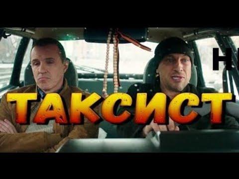 СМЕЯЛСЯ ДО СЛЁЗ #комедия +Таксист+ фильмы, кино