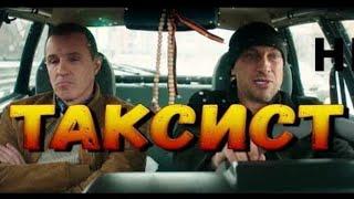 СМЕЯЛСЯ ДО СЛЁЗ комедия +Таксист+ фильмы, кино