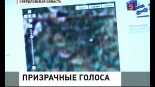 Уральский самолет-призрак подал сигнал