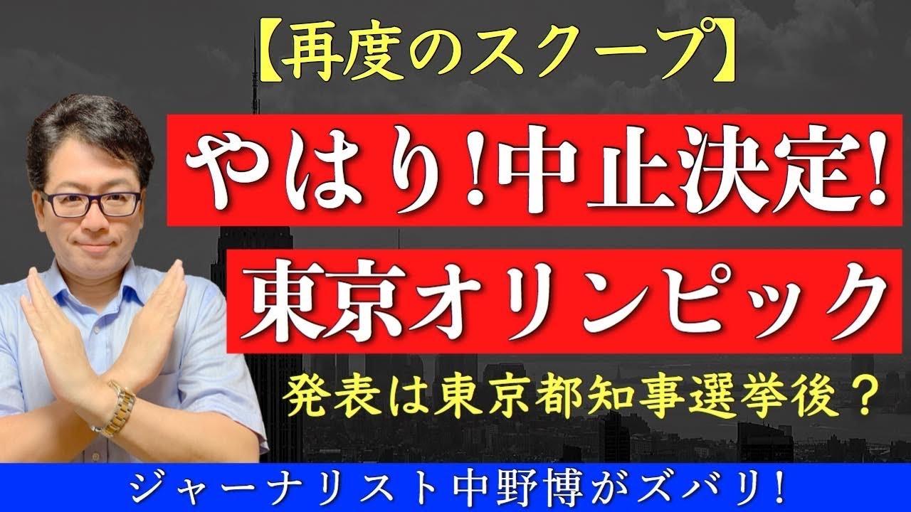 【スクープ連発】東京オリンピック2020年はすでに中止が決定済み。日本、東京側はどう説明するか?