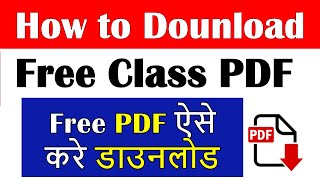Download How to dounload free PDF of the class | Free class pdf dounload kaise kare