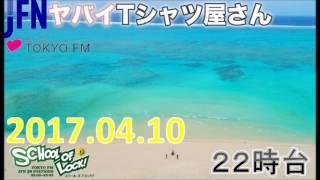 【4月10日(月)】 今夜の生放送教室には 【 ヤバいTシャツ屋さん 】が登...