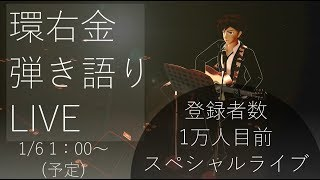 [LIVE] 一万人目前!アコギ弾き語りライブ【環右金】1/6 1:00~