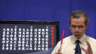 天道講座    彌勒真經解 01 悟見講(經典篇)